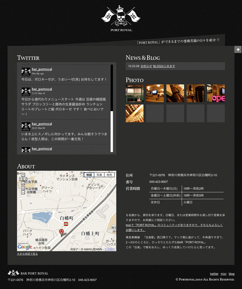 横浜 白楽|BAR PORT ROYAL|Yokohama Hakuraku.png