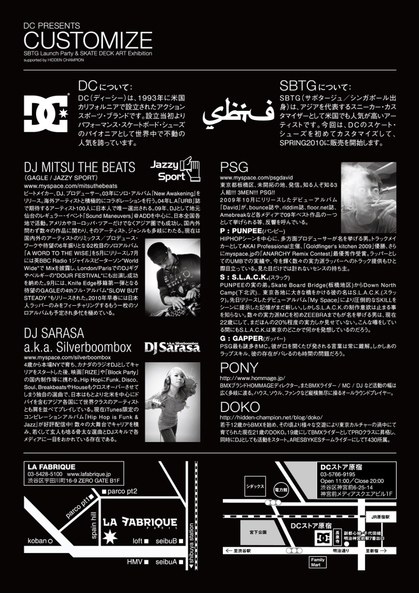 DC_CUSTOMIZE_flyer_b.jpg