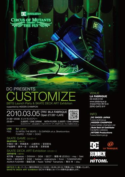 DC_CUSTOMIZE_flyer_f.jpg