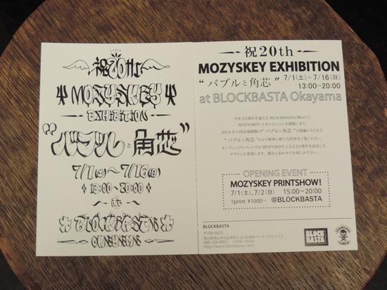 mozyskey-exhibition-blockbasta-okayama-bubble-kakushin-.jpg