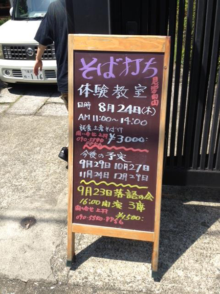 yokohama-sobauchi-cockroacheee'z.jpg