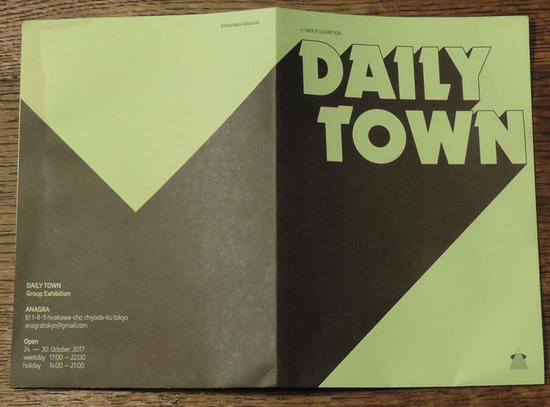 DAILY-TOWN-at-ANAGRA-diskah-aka-dee-ktyl-noise.jpg
