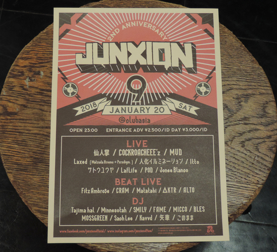 junxion-2018-1.20-2th.jpg