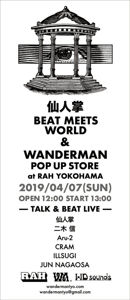 仙人掌-BEET-MEETS-WORLD-&-WANDERMAN-POP-UP-STORE-at-RAH-YOKOHAMA.jpg
