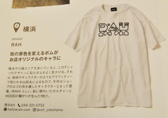 RAH-YOKOHAMA-山田丸-KAWASAKI-GRAFFITI-ART.jpg