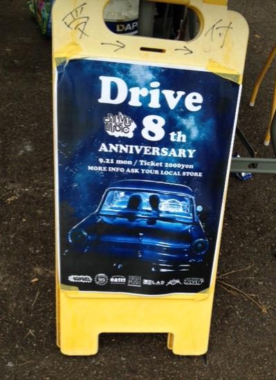 drive-music-8th-season-fyg.jpg
