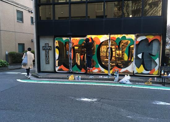 mosu-exhibition-inside-out-rah-yokohama-out-inside.jpg