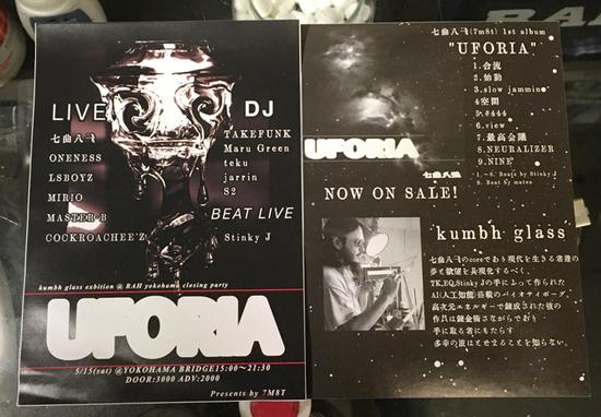uforia-bridge-yokohama-party.jpg